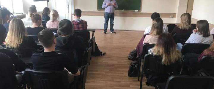 Адаптационная лекция для студентов первого курса факультета педагогики и психологии