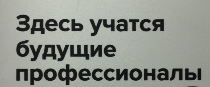 По результатам рейтинга от сайта Career.ru факультет педагогики и психологии получил высокую оценку