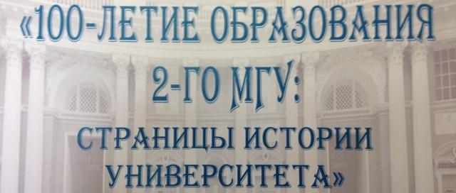 Книжные выставки к 100-летию образования 2-го МГУ