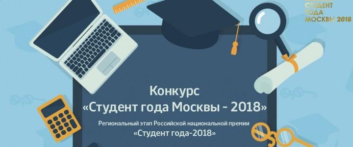 """Студенты МПГУ в конкурсе """"Студент года Москвы-2018"""""""