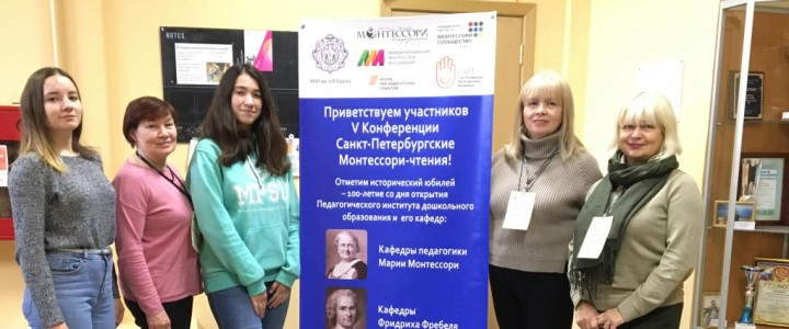 Сотрудники кафедры психологической антропологии Института детства приняли участие в Санкт-Петербургских Монтессори-Чтениях