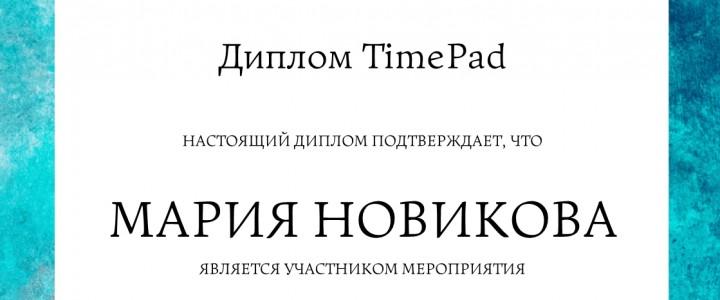 """Диплом TimePad вручен руководителю Танцевальной студии """"The MUSE"""" Марии Новиковой"""