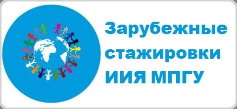 Завершился конкурс на прохождение стажировок в зарубежных университетах