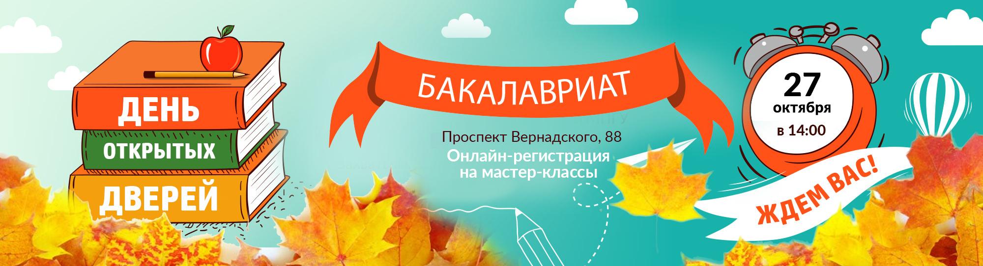 баннер осень