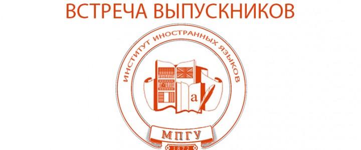 Институт иностранных языков МПГУ собирает выпускников к своему 70-ти летнему юбилею