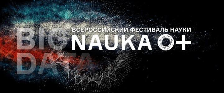 В рамках Всероссийского фестиваля науки NAUKA 0+ преподаватели художественно-графического факультета Института изящных искусств МПГУ проведут лекции и мастер-классы