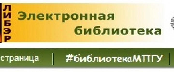 Рейтинг популярных изданий в Электронной библиотеке МПГУ за август-сентябрь  2018 года