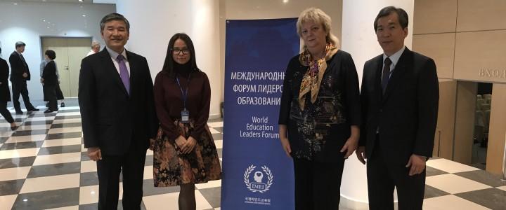 Преподаватели факультета педагогики и психологии на форуме лидеров образования