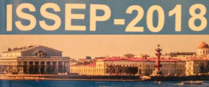 Преподаватели кафедры ТМОМИ на 11-ой Международной конференции по преподаванию информатики в школе ISSEP 2018