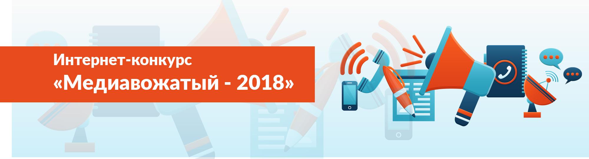 mediavozhat-2018