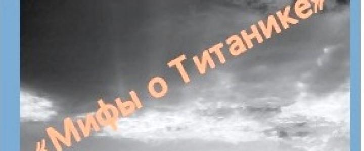 Лекция-презентация «Мифы о Титанике» в библиотеке Географического факультета МПГУ