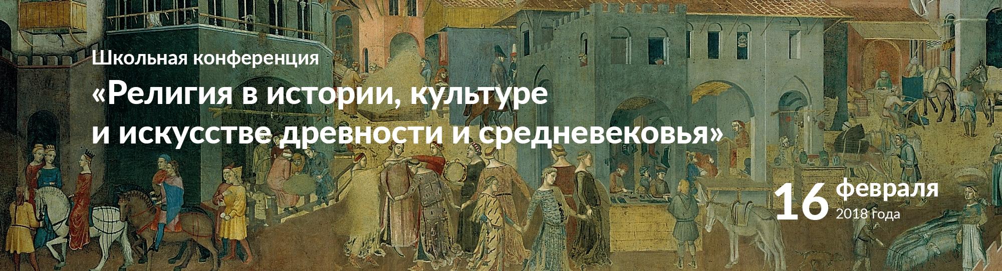 «Религия в истории, культуре и искусстве древности и средневековья»2