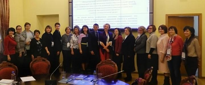 «Предуниверситарий как инновационная модель образовательной среды»: специалисты Федерального координационного центра по подготовке и сопровождению вожатских кадров приняли участие в международной конференции