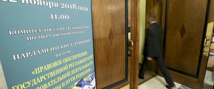 Парламентские слушания по правовому обеспечению государственной регламентации образовательной деятельности прошли в Госдуме