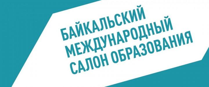 Профессор Н.В. Микляева представила МПГУ на Первом Байкальском международном салоне образования