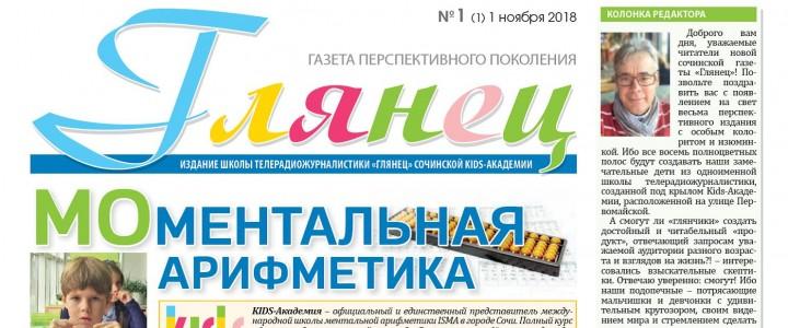Первый номер газеты «Глянец»