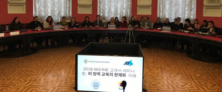 Встреча с корейской делегацией