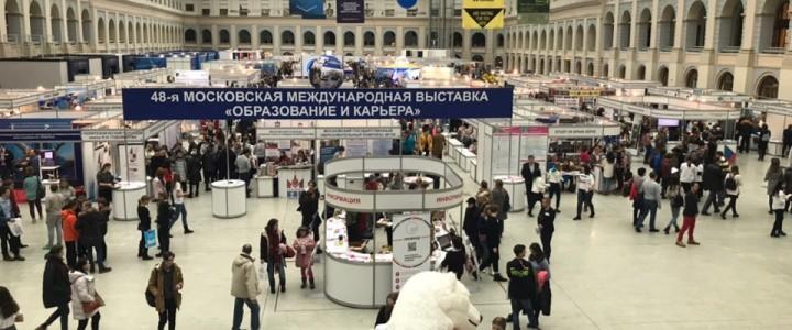 МПГУ на международной выставке «Образование и карьера»