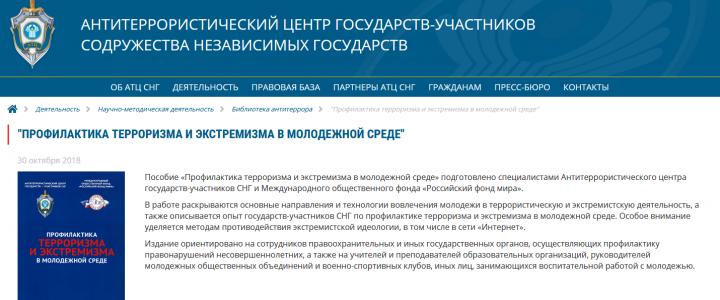 Антитеррористический центр стран СНГ выпустил специализированное пособие