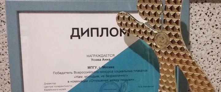 """Победители Всероссийского конкурса """"Нам, молодым, не безразлично!"""""""
