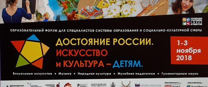 Студенты Факультета дошкольной педагогики и психологии посетили образовательный форум  «Достояние России. Искусство и культура детям»