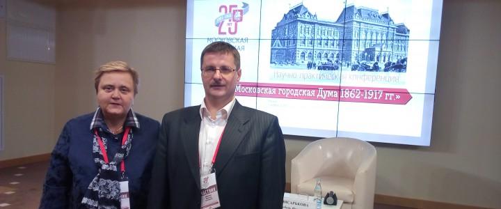 Профессора МПГУ на конференции в Мосгордуме