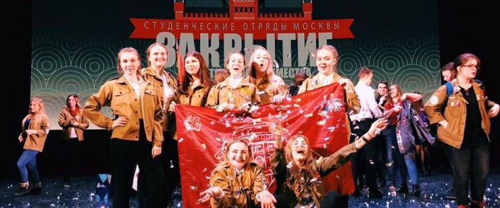 Закрытие 59-го трудового семестра студенческих отрядов Москвы