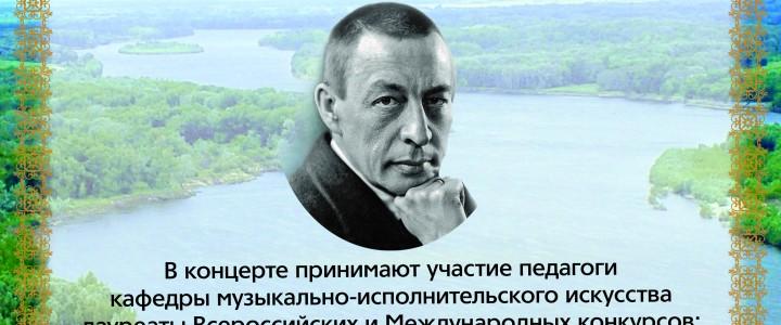 Приношение С.В.Рахманинову