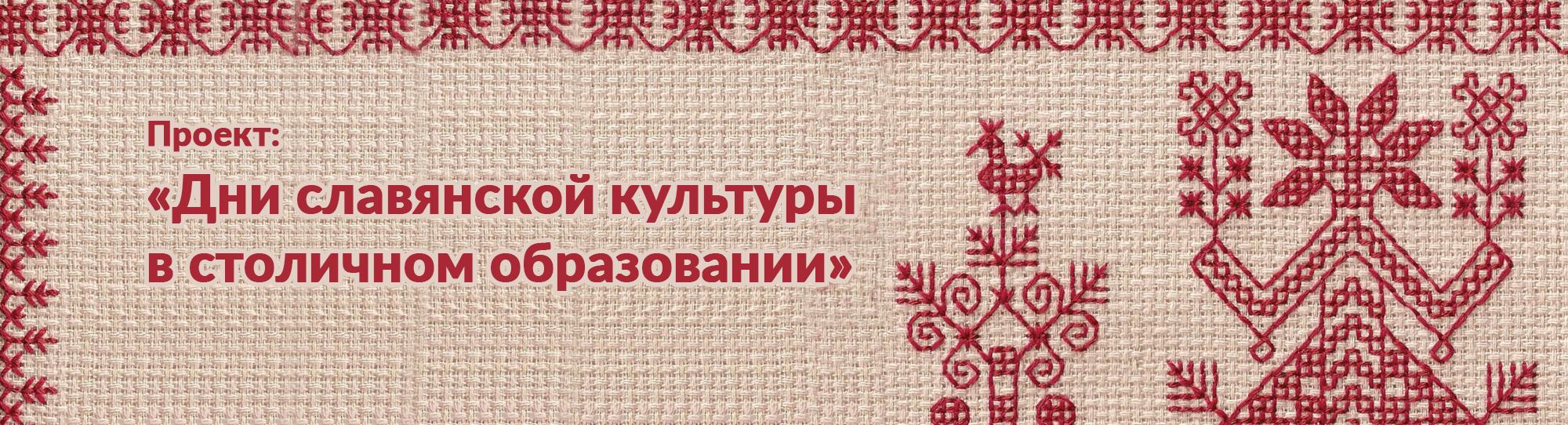 Баннер Дни славянской культуры