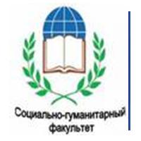 Бирский филиал Башкирского государственного университета (социально-гуманитарный факультет)