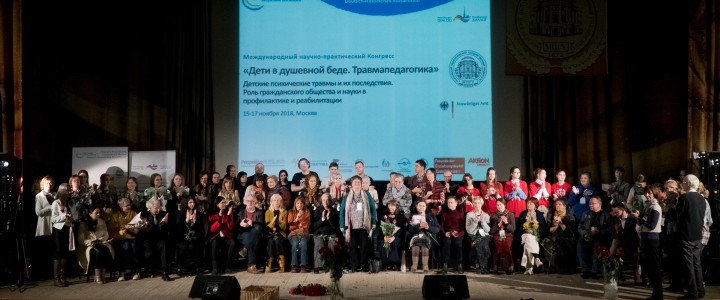 Международный научно-практический конгресс «Дети в душевной беде. Травмапедагогика» в МПГУ