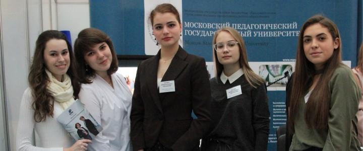 Институт международного образования на выставке «Образование и карьера»