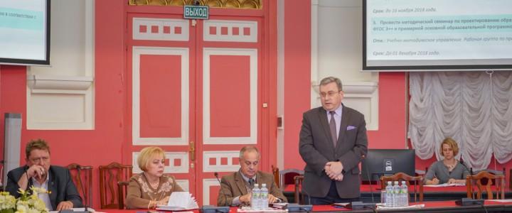 Деканское совещание состоялось в Главном корпусе МПГУ