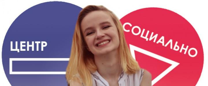 ЦСКП в лицах: Елена Печилина о «Грани», планах и победах