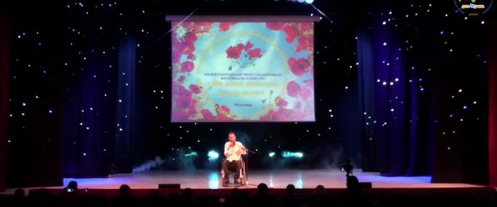 Студент МПГУ – лауреат VIII Международного многожанрового фестиваля-конкурса «Во имя жизни на Земле»