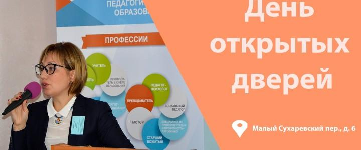 День открытых дверей факультета педагогики и психологии МПГУ