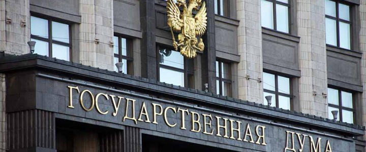 Госдума одобрила частичную декриминализацию статьи об экстремизме