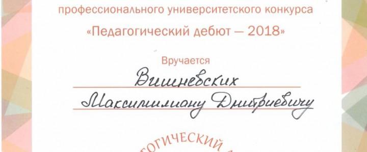 """Вишневских Максимилиан – дипломант конкурса """"Педагогический дебют 2018"""""""