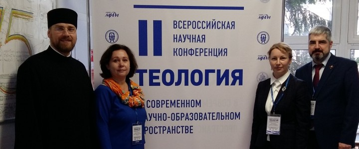 Вторая Всероссийская научная конференция «Теология в современном научно-образовательном пространстве»