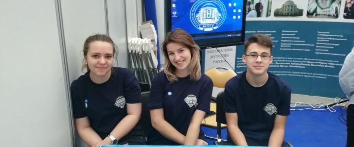 Колледж МПГУ на 48-ой Московской международной выставке «Образование и карьера»