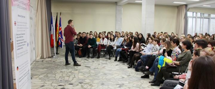 День открытых дверей в Институте международного образования