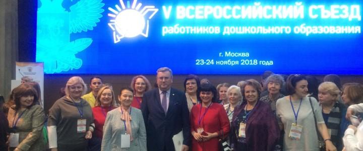 Ректор МПГУ выступил на V Всероссийском съезде работников дошкольного образования