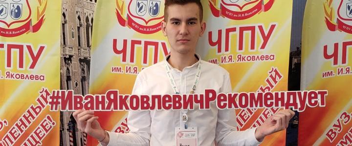 VIII Всероссийский слет общественных студенческих объединений «Хастар» прошел в Чувашии