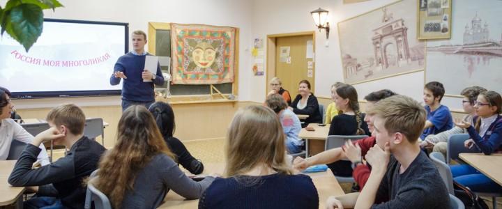 Студенты и педагоги трех подразделений МПГУ провели Интерактивную образовательную программу «Славянский мир» для московских школьников