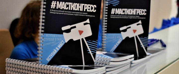 МАСТКОНГРЕСС объединил журналистов