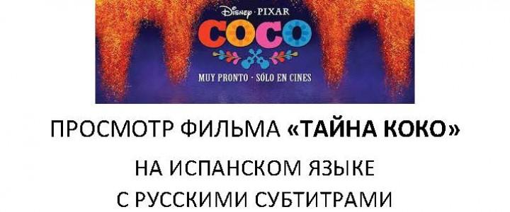 Испанский разговорный клуб: просмотр фильма «Тайна Коко» на испанском языке