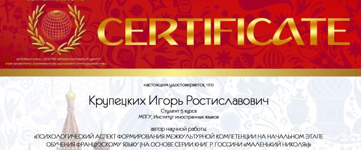 Наука побеждать: студент ИИЯ МПГУ стал победителем Международного научно-исследовательского конкурса «Студенческие научные достижения»