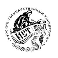 Курский государственный университет (исторический факультет)
