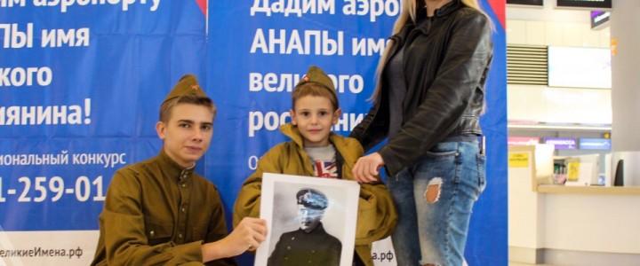 Активисты Анапского филиала принимают активное участие в Всероссийском движение #ВолонтерыПобеды
