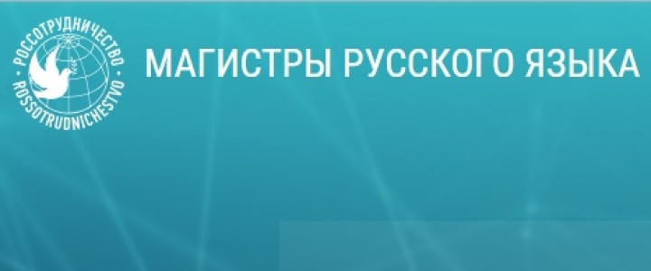 Представители МПГУ вышли во второй этап конкурса «Магистры русского языка»